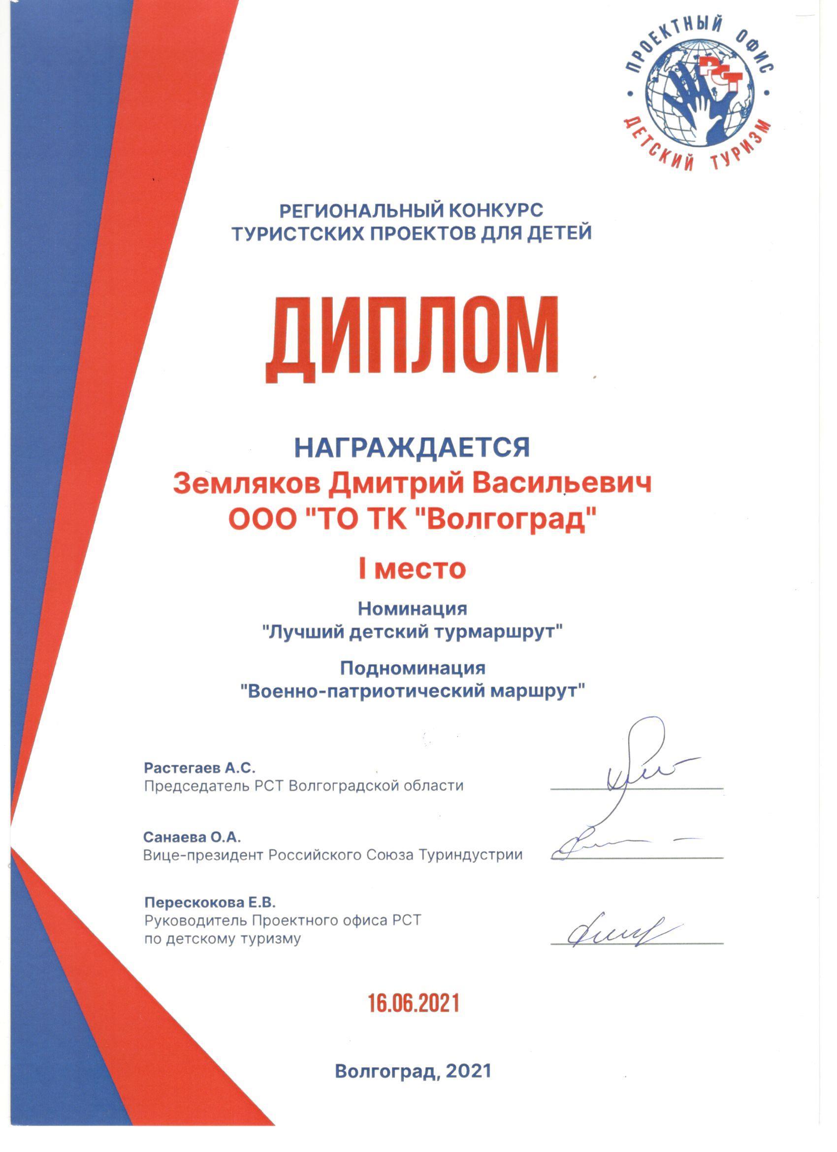 диплом патриотика 2021 001