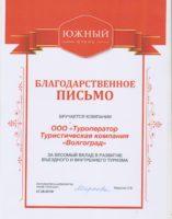 blagodarnost-otel-yuzhnyi