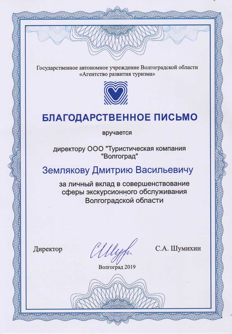 blagodarnost-zamlyakovu