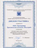 diplom-agentstvo-razvitiye-turizma