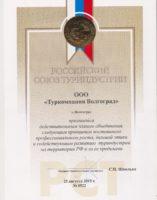 diplom-rst-2018
