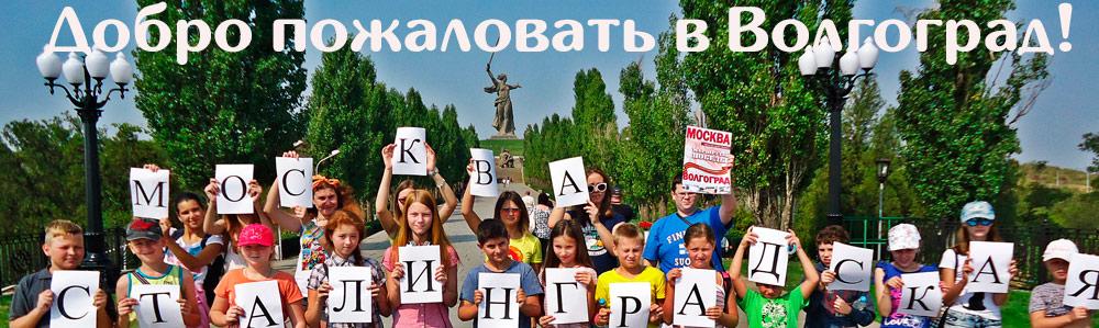 школьные группы в Волгоград