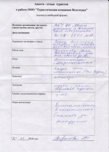 Отзыв об экскурсии на Мамаев Курган