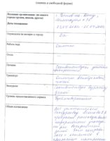 otzyv-04-21 (2)