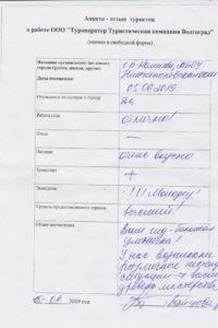 otzyv-belokalitvinskaya-gruppa-june2019