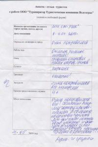 otzyv-gruppa-shkolnikov-volgograd-40519