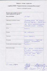 otzyv-gruppa-shkolnikov-volgograd-4may