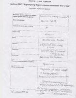 otzyv-gruppa-shkolnikov-volgograd-chelyabinsk-010519