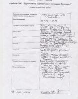 otzyv-gruppa-shkolnikov-volgograd-chelyabinsk-gimnazia-1may
