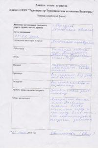 otzyv-gruppa-shkolnikov-volgograd-serpukhov-moskva-20519