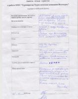 otzyv-gruppa-shkolnikov-volgograd-sochi-.jpg-krasnodar-180519