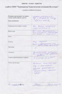 otzyv-gruppa-shkolnikov-volgograd-sochi-.jpg-rostov-don-220319