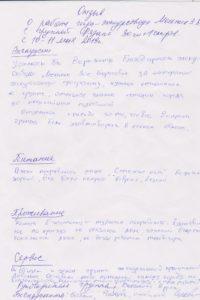 otzyv-gruppa-shkolnikov-volgograd-sochi-.jpg-ryazan-110519