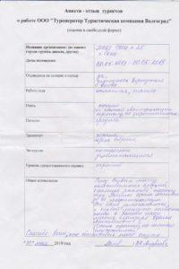 otzyv-gruppa-shkolnikov-volgograd-sochi-100519