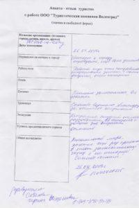 otzyv-gruppa-shkolnikov-volgograd-sochi-rostov-don-260419