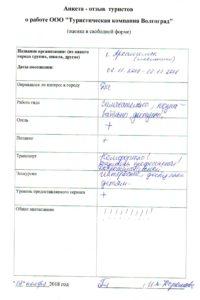 otzyv-november-2018-arhangelsk
