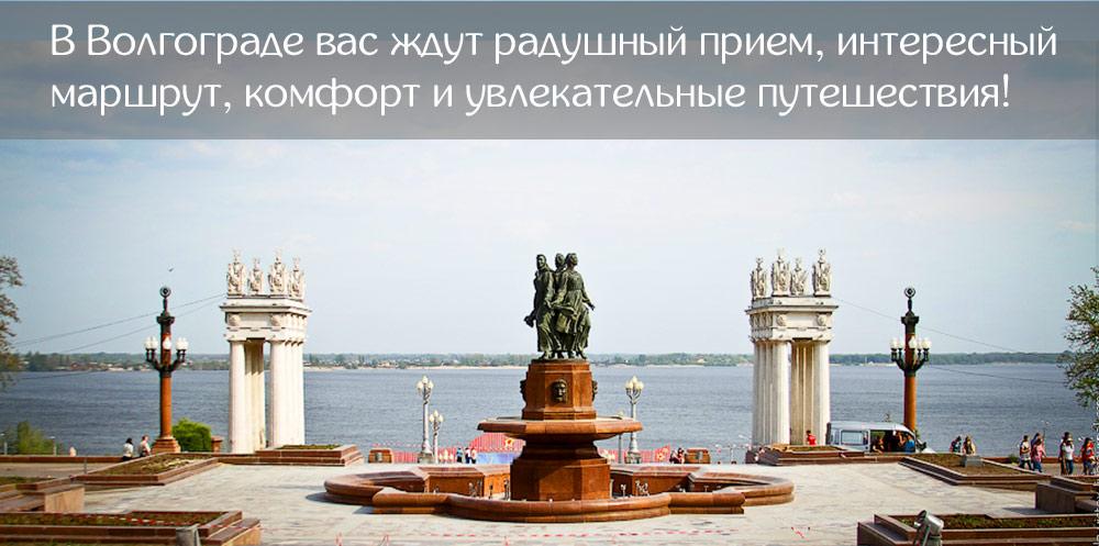 priem-turistov-v-volgograde
