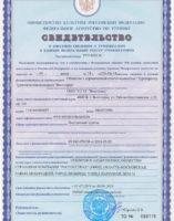 Свидетельство о внесении сведений о туроператоре